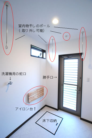 室内物干しの施工例