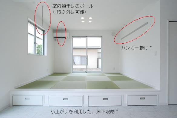 室内物干し施工例1
