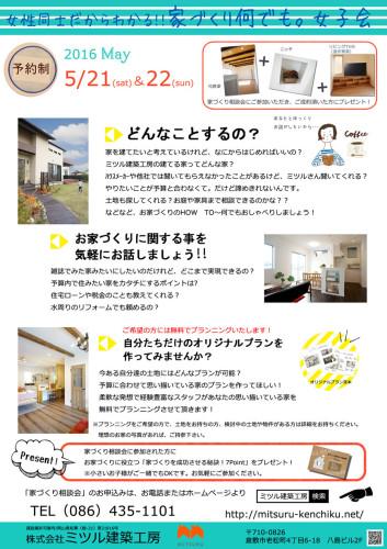 2016.05家づくり相談会