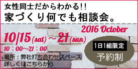 events2016102