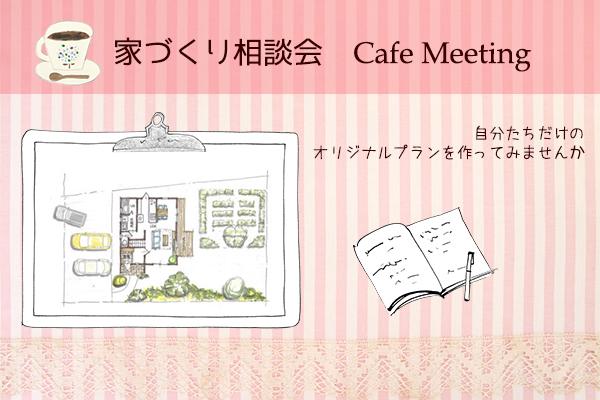 7月カフェ