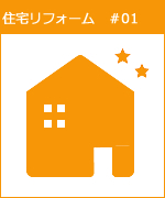 renovation_house01