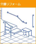 renovation_kaigo