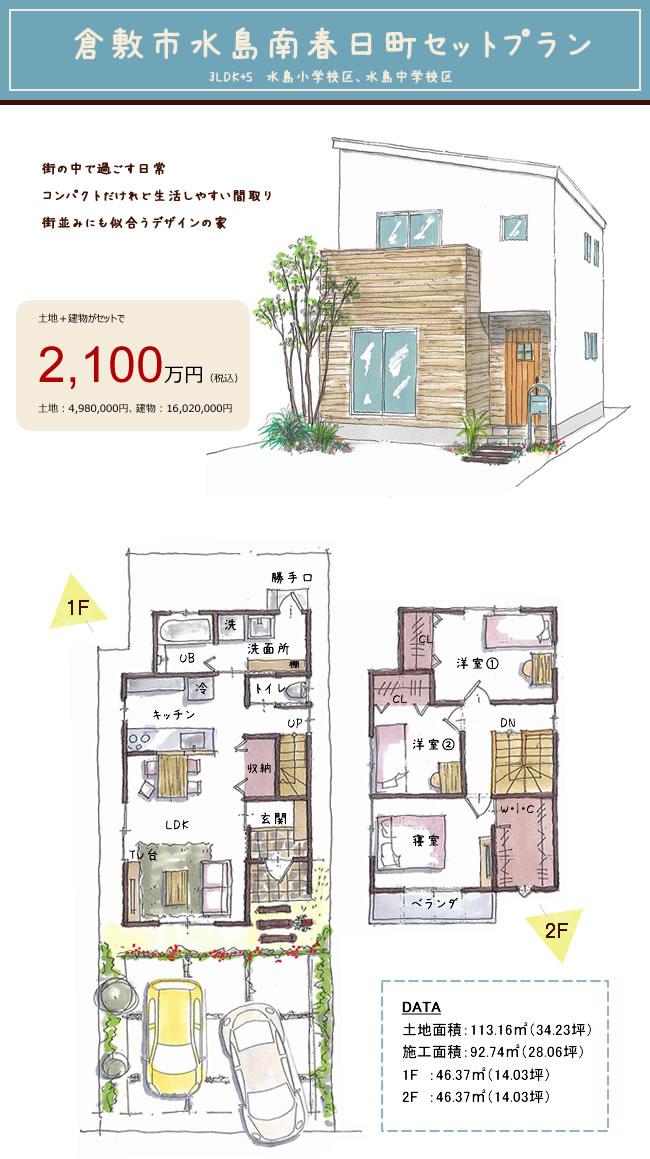 setplan201603mizushima