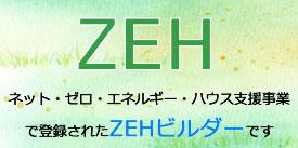 ミツル建築工房は環境に優しい【ZEH】の普及目標を掲げた登録業者です