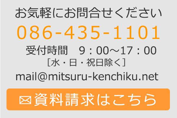 お問い合わせ 086-435-1101